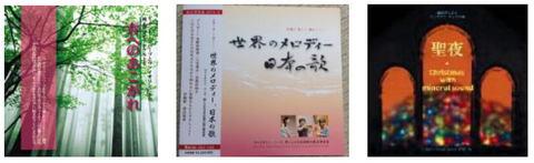 健康癒しの  純正律音楽 【世界のメロディー、日本の歌】 CD3枚セット