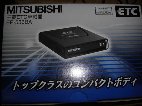 三菱 ETC EP-536BA