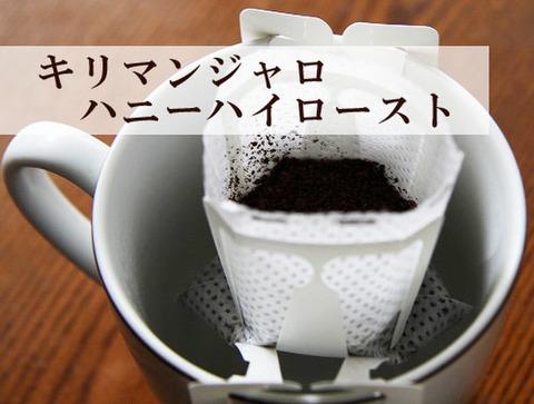 ノベルティ用珈琲 キリマンジャロ ハニーハイロースト 10袋