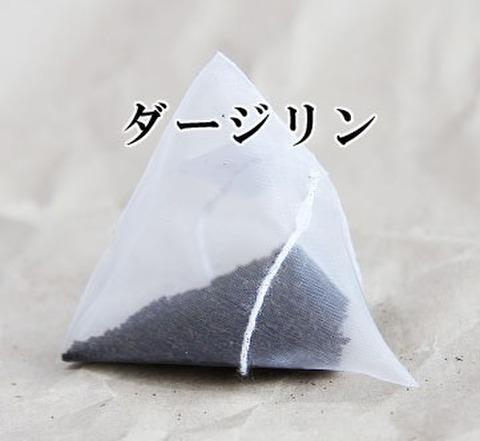 ノベルティ用紅茶 ダージリン 10袋