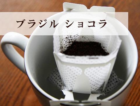 ノベルティ用珈琲 ブラジル ショコラ 10袋