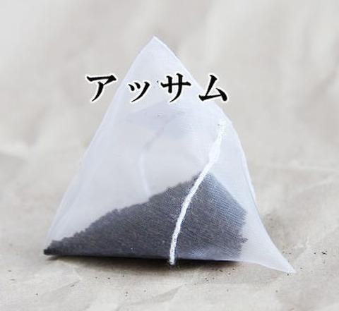 ノベルティ用紅茶 アッサム 10袋