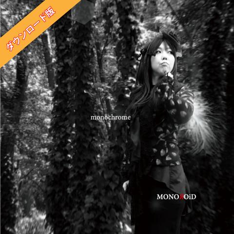 MONOROiD 1st album「monochrome」ダウンロード盤