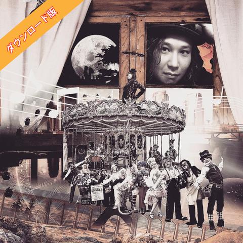 2nd配信アルバム「ROMANCE」ダウンロード盤