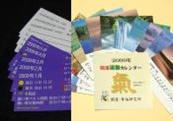 新月 願い事/開運・波動カレンダーのセット(ケース付)