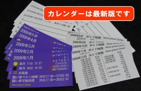 新月 願い事カレンダー【3個セット】