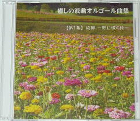 癒しの波動オルゴール曲集 【第1集】