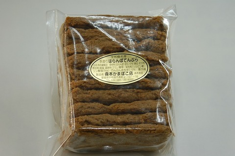 はらんぼ天ぷら(10枚)
