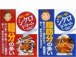 シクロドリーム:食事と一緒に糖分・油分カット剤60包(1カ月分)