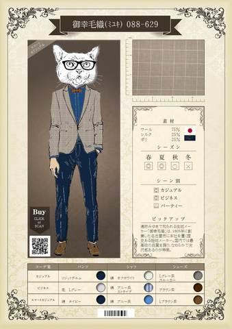 黄系 MIYUKI/088-629 [定価29,800]