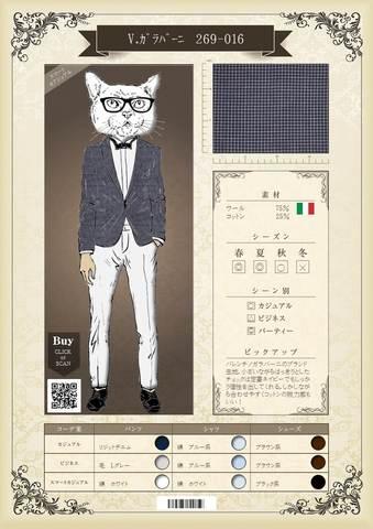 紺系 ガラバーニ/269-016 [定価29,800]