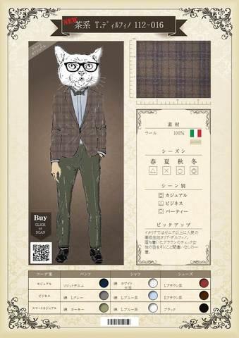 茶系 T.デルフィノ 112-016 [定価29,000]