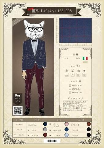 紺系 T.デルフィノ 123-008 [定価29,800]