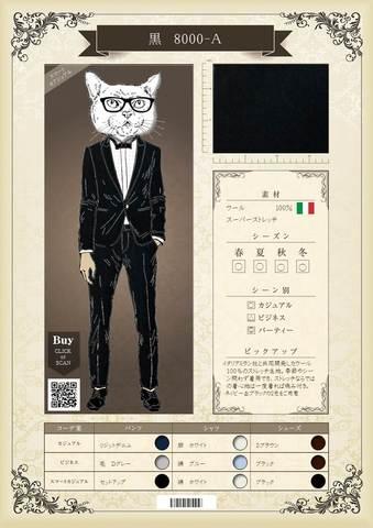 黒 8000-A [定価24,800+税]
