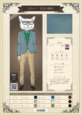 青系 J.クーパー/117A-8901 [定価29,800+税]
