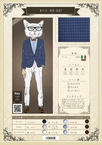 紺系 カノニコ/063-447 [定価29,800]