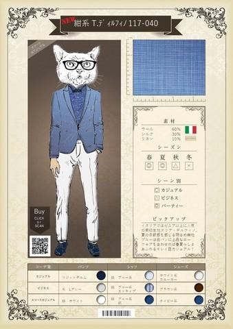 青系 T.デルフィノ 117-040 [定価29,800]