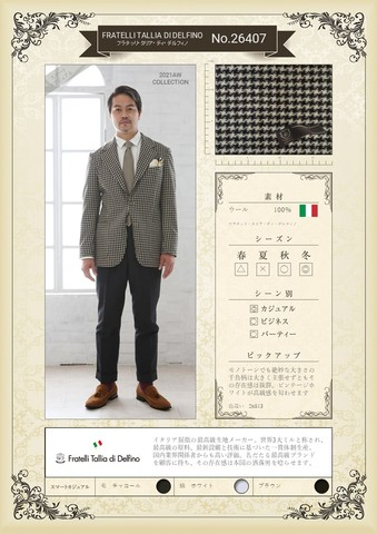白黒 タリア・デルフィノ 26407 [定価39,000]