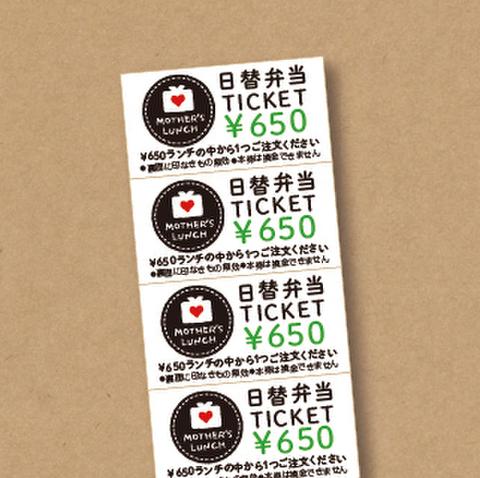 日替弁当チケット 10枚綴り(650円ランチ)