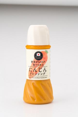 にんじんドレッシング(300ml)