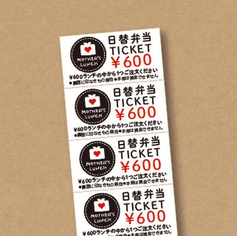 日替弁当チケット 10枚綴り(600円ランチ)