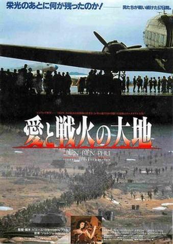 映画チラシ: 愛と戦火の大地