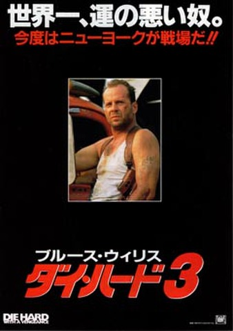 映画チラシ: ダイ・ハード3(世界一~コピー白)