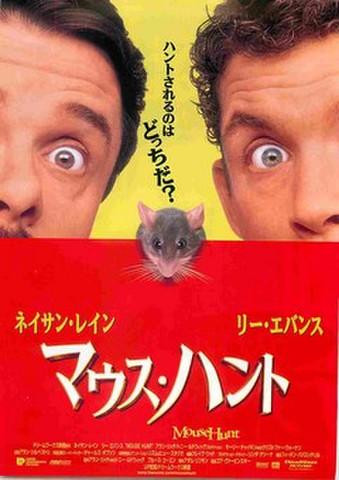 映画チラシ: マウス・ハント(裏面見出し3行)