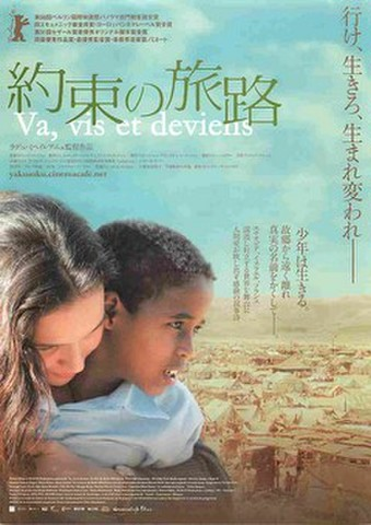 映画チラシ: 約束の旅路