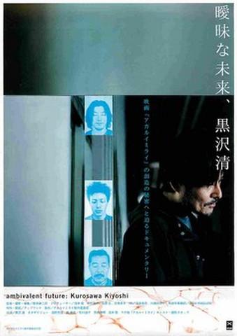 映画チラシ: 曖昧な未来、黒沢清