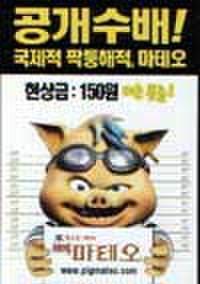 韓国チラシ541: 空飛ぶ豚 海賊マテオ