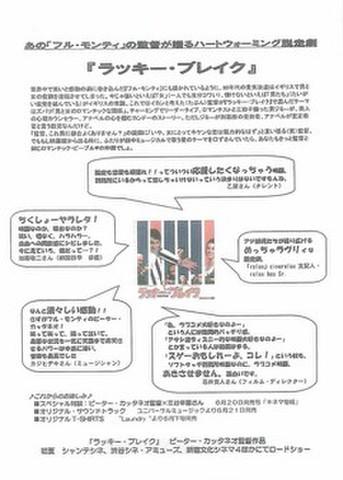 映画チラシ: ラッキー・ブレイク(片面)