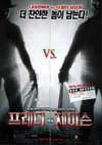 韓国チラシ592: フレディVSジェイソン