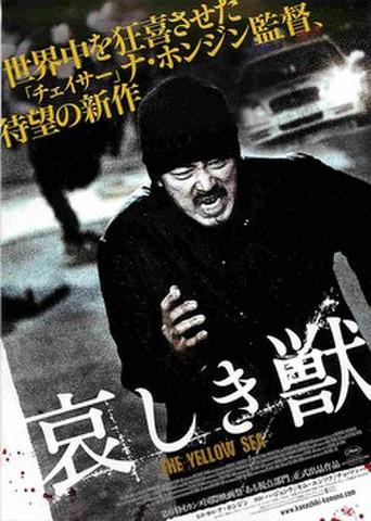 映画チラシ: 哀しき獣(1人)