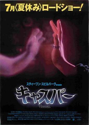 映画チラシ: キャスパー(7月夏休みロードショー!)