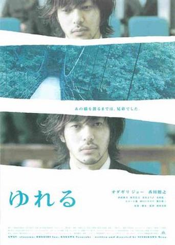 映画チラシ: ゆれる(アップ・2006年カンヌ映画祭~なし)