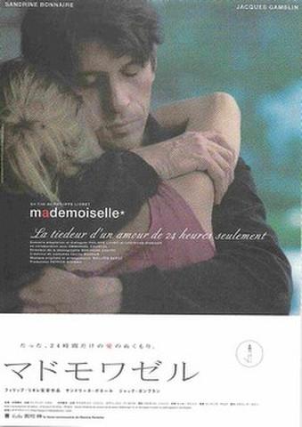 映画チラシ: マドモワゼル