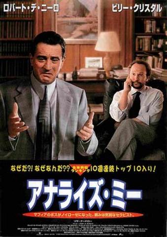 映画チラシ: アナライズ・ミー