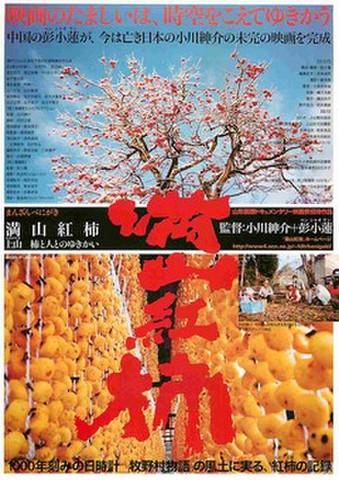 映画チラシ: 満山紅柿
