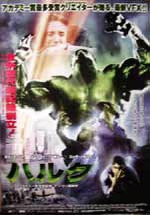 映画ポスター0087: ハルク