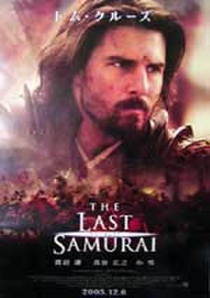 映画ポスター0072: ラスト・サムライ