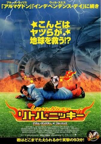 映画チラシ: リトル・ニッキー(2枚折)