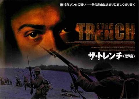 映画チラシ: ザ・トレンチ 塹壕