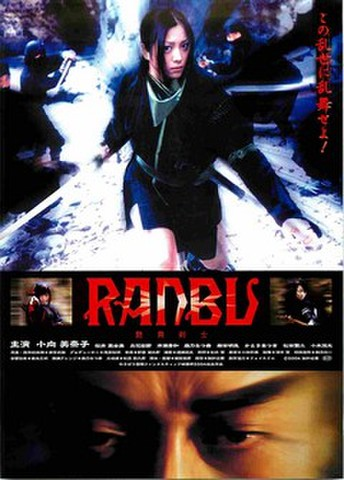 映画チラシ: RANBU 艶舞剣士