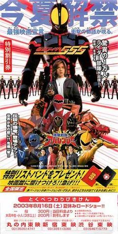 仮面ライダー555/爆竜戦隊アバレンジャー(割引券)