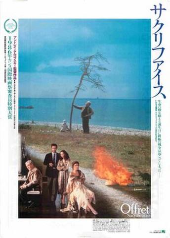 映画チラシ: サクリファイス