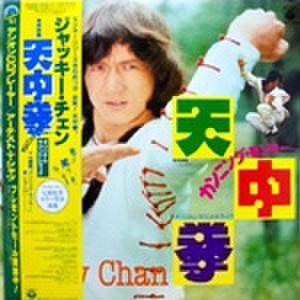LPレコード141: カンニング・モンキー 天中拳