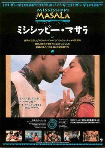 映画チラシ: ミシシッピー・マサラ