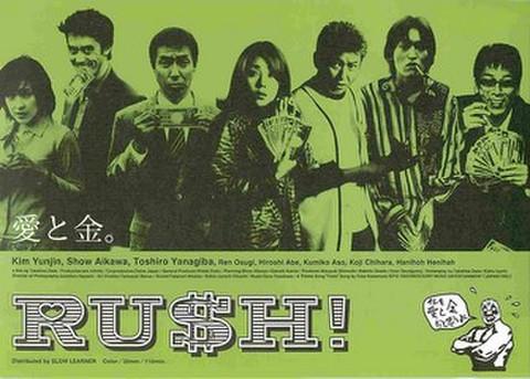 映画チラシ: RUSH!(瀬々敬久)(ヨコ位置・裏面紫)
