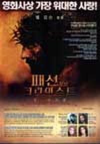 韓国チラシ512: パッション